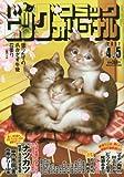 ビッグコミックオリジナル 2017年 4/5 号 [雑誌]