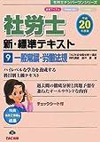 新・標準テキスト〈9〉一般常識・労働法規〈平成20年度版〉 (社労士ナンバーワンシリーズ)