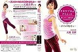 Special Interest - Takarazuka Shiki Diet Negaeba Kanau Kiseki Wo Yobu Mayoxercise [Japan DVD] LPFD-8009
