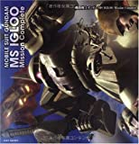 機動戦士ガンダム MS IGLOO Mission Complete (B.MEDIA BOOKS Special)
