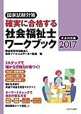 確実に合格する社会福祉士ワークブック2017 共通科目編