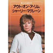 Out on a Limb [Japanese Edition]