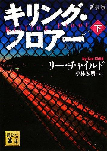 新装版 キリング・フロアー 下 (講談社文庫)