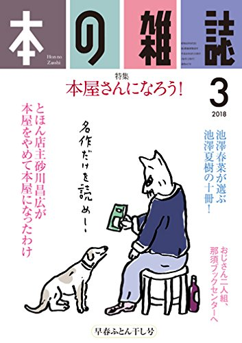 本の雑誌417号2018年3月号