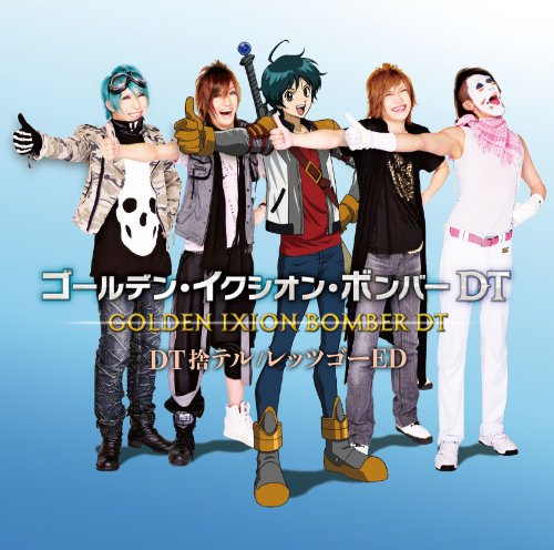 Golden Ixion Bomber Dt - Ixion Saga Dt Op Kyoku&Ed Kyoku (2CDS) [Japan CD] PCCG-90086