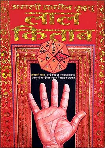 Lal Kitab - 1952: Amazon in: Pt Umeah Sharma / Pt  Roop