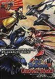 Sengoku BASARA Chronicle Heroes Official Complete Guide (Capcom Official Books)