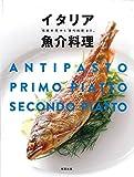 イタリア魚介料理―「伝統料理」から「現代料理」まで。