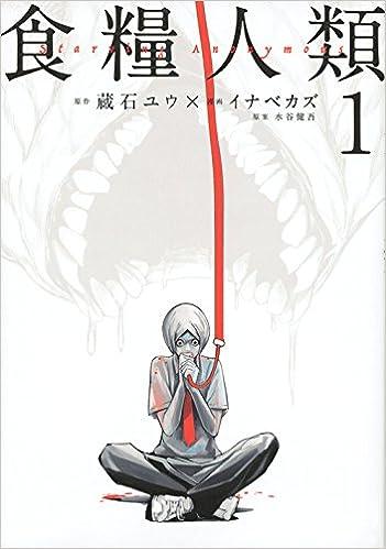 食糧人類,Starving Anonymous,(1) (ヤンマガKCスペシャル)
