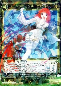 WX11-025 [SR] : コードラビリンス ピシャトーの商品画像