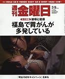 週刊金曜日 2018年3/9号 [雑誌]