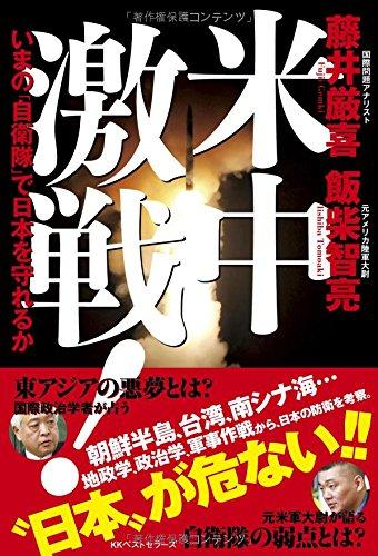 米中激戦!  いまの「自衛隊」で日本を守れるか