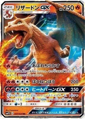 Amazon Com Pokemon Card Charizard Gx Rr Smp2 Detective Pikachu 007 024 Japan Toys Games