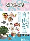 自由が丘 オフィシャルガイドブック 2016-2017 (旅行ガイド)