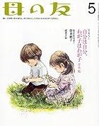 母の友 2011年 05月号 [雑誌]