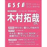 ESSE 2020年6月号