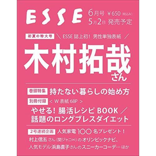 ESSE 2020年6月号 表紙画像