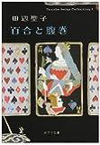 ([た]1-1)百合と腹巻 Tanabe Seiko Co (ポプラ文庫)