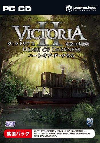 ヴィクトリア2 ハートオブダークネス【完全日本語版】 B00D1LCTZY Parent