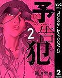 予告犯 2 (ヤングジャンプコミックスDIGITAL)
