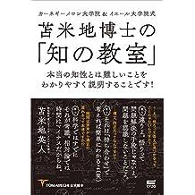 Tomabechi hakase no chi no kyoshitsu: honto no chisei toha muzukashii kotowo wakariyasuku setsumei surukoto desu (Japanese Edition)