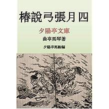 Chinsetsuyumiharizuki4 (Sekiyouteibunko) (Japanese Edition)