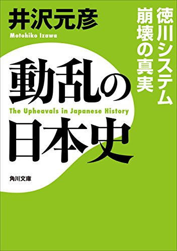 動乱の日本史 徳川システム崩壊の真実<動乱の日本史> (角川文庫)