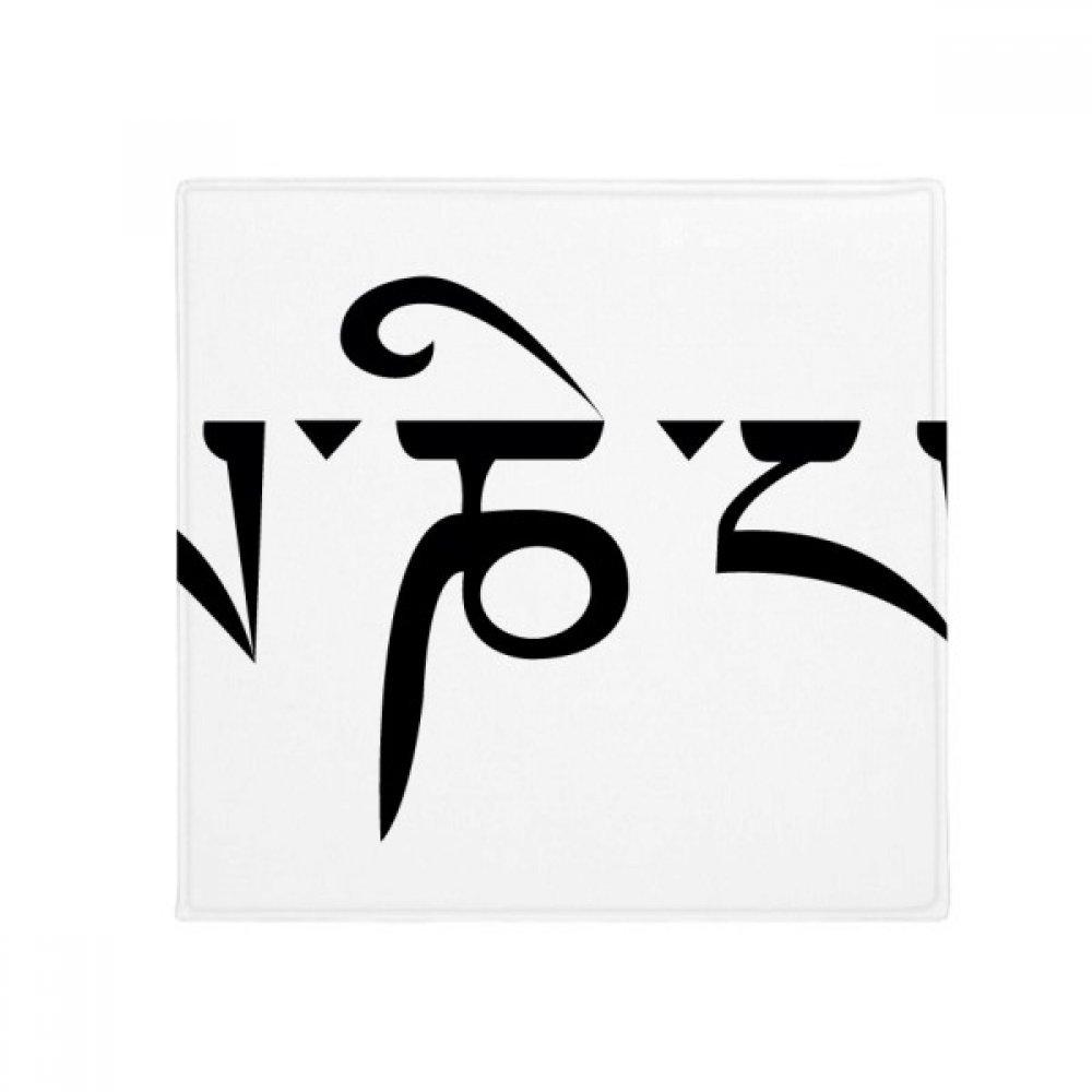 DIYthinker Buddhist Sanskrit Character Figure Words Anti-Slip Floor Pet Mat Square Home Kitchen Door 80Cm Gift