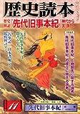 歴史読本 2008年 11月号 [雑誌]
