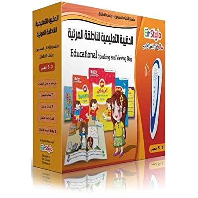 Educational Reading Pen Talking Pen Learning Toys Include 16 Books Arabic and Einstylo English Early Education Books 3 Years Kids and up: Toys & Games