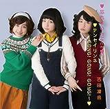 Rinne Yoshida - Wasurenai Place / Tensei Rinne Gong! Gong! Gong! (Type A) [Japan LTD CD] VICL-37024 by Rinne Yoshida