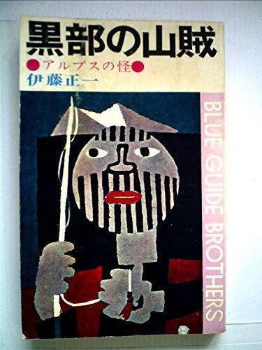 黒部の山賊―アルプスの怪 (1964年) (ブルー・ガイド・ブラザース)