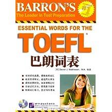 新东方 • TOEFL 巴朗词表 (附MP3光盘) 平装