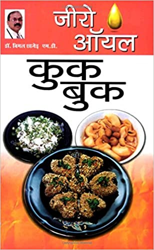 Buy zero oil cook book book online at low prices in india zero oil buy zero oil cook book book online at low prices in india zero oil cook book reviews ratings amazon forumfinder Choice Image
