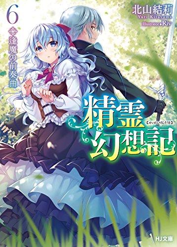 精霊幻想記 6.逢魔の前奏曲 (HJ文庫)