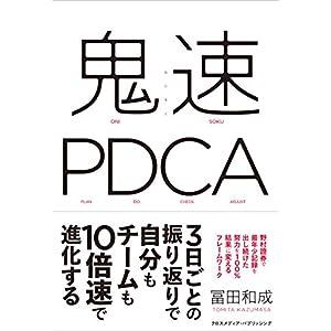 鬼速PDCA [Kindle版]