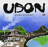 Toshiyuki Watanabe - Udon Original Soundtrack [Japan LTD CD] TOCT-11617 by Toshiyuki Watanabe