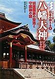 八幡大神(はちまんおおかみ)―鎮護国家の聖地と守護神の謎 (イチから知りたい日本の神さま)