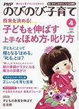 PHPのびのび子育て 2018年 04 月号 [雑誌]