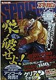 Spriggan of super ancient computer Enma Daio (My First Big) (2003) ISBN: 4091080731 [Japanese Import]