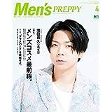 Men's PREPPY 2020年4月号