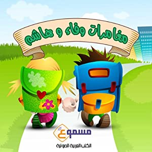 Wafaa Wa Hashem Kids Stories Audiobook