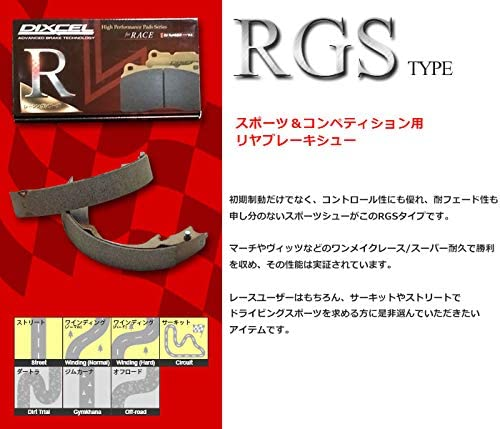 DIXCEL ディクセル ブレーキシュー RGSタイプ リア用 フィット GE6 09/11~13/09 車台No:1300001~ G/GS/L/NEOBIZ/シーズ (VSA無・Rear DRUM)