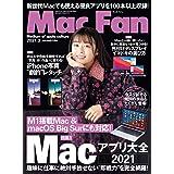 Mac Fan 2021年 3月号
