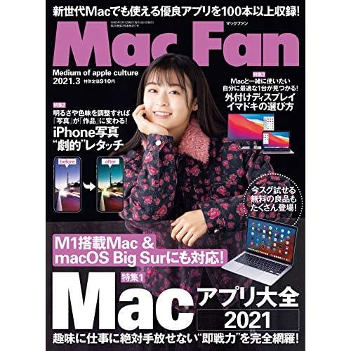 Mac Fan 2021年 3月号 表紙画像
