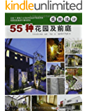 庭院设计:55种花园及前庭