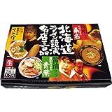 アイランド食品 箱入北海道ラーメン競演名店三品 3食
