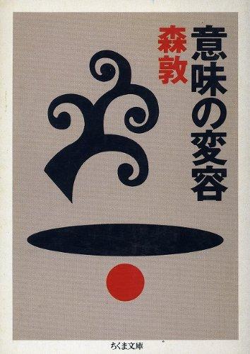 意味の変容 (ちくま文庫)