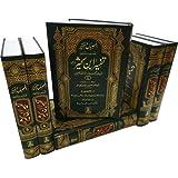 Tafsir Ibn Kathir (6 Books, Urdu)