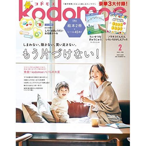 kodomoe 2021年2月号 画像